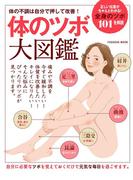 体のツボ大図鑑(扶桑社MOOK)