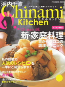 Chinami Kitchen Chinami流 新・家庭料理(扶桑社MOOK)