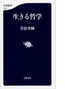 生きる哲学(文春新書)