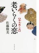 縮尻鏡三郎 老いらくの恋(文春文庫)