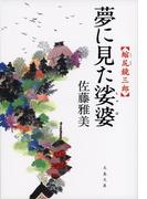 縮尻鏡三郎 夢に見た娑婆(文春文庫)
