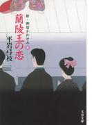 新・御宿かわせみ4 蘭陵王の恋(文春e-book)