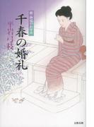 新・御宿かわせみ5 千春の婚礼(文春e-book)