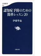 認知症予防のための簡単レッスン20(文春新書)