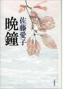 晩鐘(文春e-book)