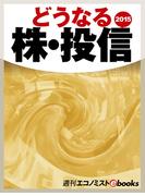 どうなる株・投信2015(週刊エコノミストebooks)