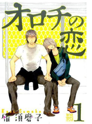 オロチの恋 1 (バーズコミックス)(バーズコミックス)