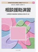 MINERVA社会福祉士養成テキストブック 6 相談援助演習
