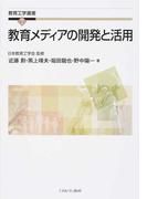 教育メディアの開発と活用 (教育工学選書)