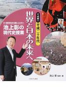 池上彰の現代史授業 21世紀を生きる若い人たちへ 平成編4 平成二十年代 世界と日本の未来へ