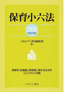 保育小六法 2015