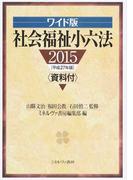 社会福祉小六法 ワイド版 2015