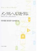 メンタルヘルスを学ぶ 精神医学・内科学・心理学の視点から