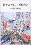 教養のフランス近現代史