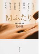 Mふたり (角川文庫 官能小説傑作選)(角川文庫)