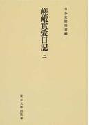 嵯峨實愛日記 オンデマンド版 2 (日本史籍協会叢書)