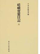 嵯峨實愛日記 オンデマンド版 3 (日本史籍協会叢書)