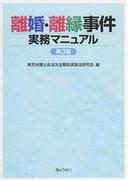 離婚・離縁事件実務マニュアル 第3版