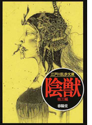 陰獣 他三編 (江戸川乱歩文庫)