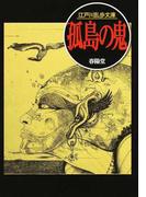 孤島の鬼 (江戸川乱歩文庫)