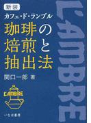 珈琲の焙煎と抽出法 カフェ・ド・ランブル 新装