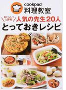 人気の先生20人とっておきレシピ cookpad料理教室 おいしい!と評判