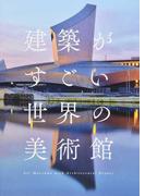 建築がすごい世界の美術館