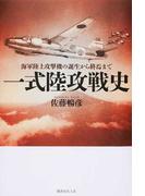 一式陸攻戦史 海軍陸上攻撃機の誕生から終焉まで