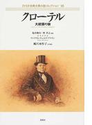 アメリカ古典大衆小説コレクション 10 クローテル