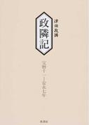 政隣記 宝暦11−安永7年 記録拾壱