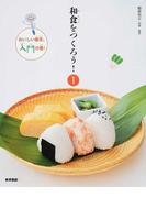 和食をつくろう! 1 おいしい基本、入門の巻!