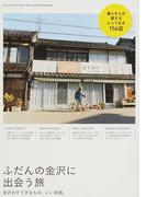 ふだんの金沢に出会う旅 金沢のすてきなもの、いい笑顔。