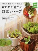 はじめて育てる野菜とハーブ ベランダ、窓辺、キッチンで楽しむ