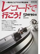 レコードで行こう! 一冊まるごとアナログ再生読本 (ONTOMO MOOK AUDIO)(ONTOMO MOOK)