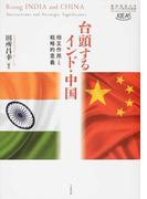 台頭するインド・中国 相互作用と戦略的意義 (慶應義塾大学東アジア研究所叢書)