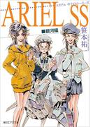 ARIEL SS 銀河編(朝日エアロ文庫)