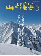 月刊山と溪谷 2015年3月号【デジタル(電子)版】