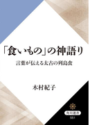 【期間限定価格】「食いもの」の神語り 言葉が伝える太古の列島食(角川選書)