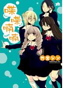 喋喋喃喃(1)(百合姫コミックス)