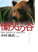 慟哭の谷(第7刷)【HOPPAライブラリー】