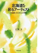 北海道を彩るアーティスト(Artists who shaine in Hokkaido)【HOPPAライブラリー】