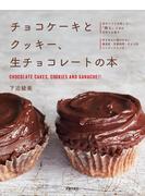 【期間限定価格】チョコケーキとクッキー、生チョコレートの本