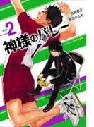 神様のバレー 2巻(芳文社コミックス)