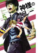 神様のバレー 5巻(芳文社コミックス)