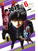 神様のバレー 6巻(芳文社コミックス)