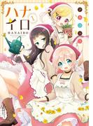 ハナイロ 1巻(まんがタイムKRコミックス)