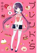 ブレンド・S 1巻(まんがタイムKRコミックス)