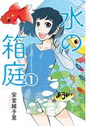 水の箱庭 1巻(芳文社コミックス)