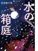 水の箱庭 2巻(芳文社コミックス)