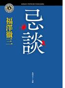 忌談(角川ホラー文庫)